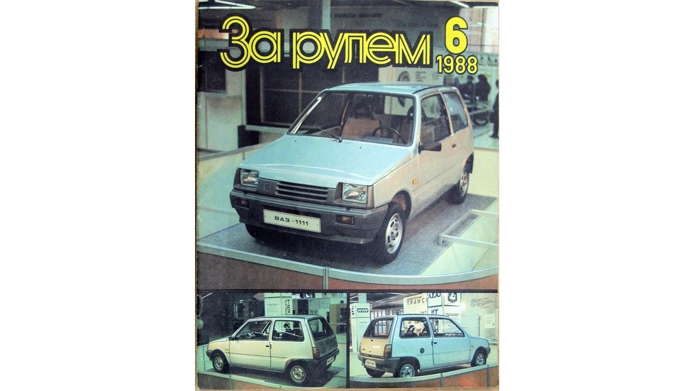 Именно такой Оку впервые увидели миллионы советских автомобилистов