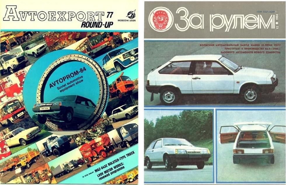Советская пресса активно освещала выход на рынок принципиально новой модели ВАЗ с приводом на передние колеса