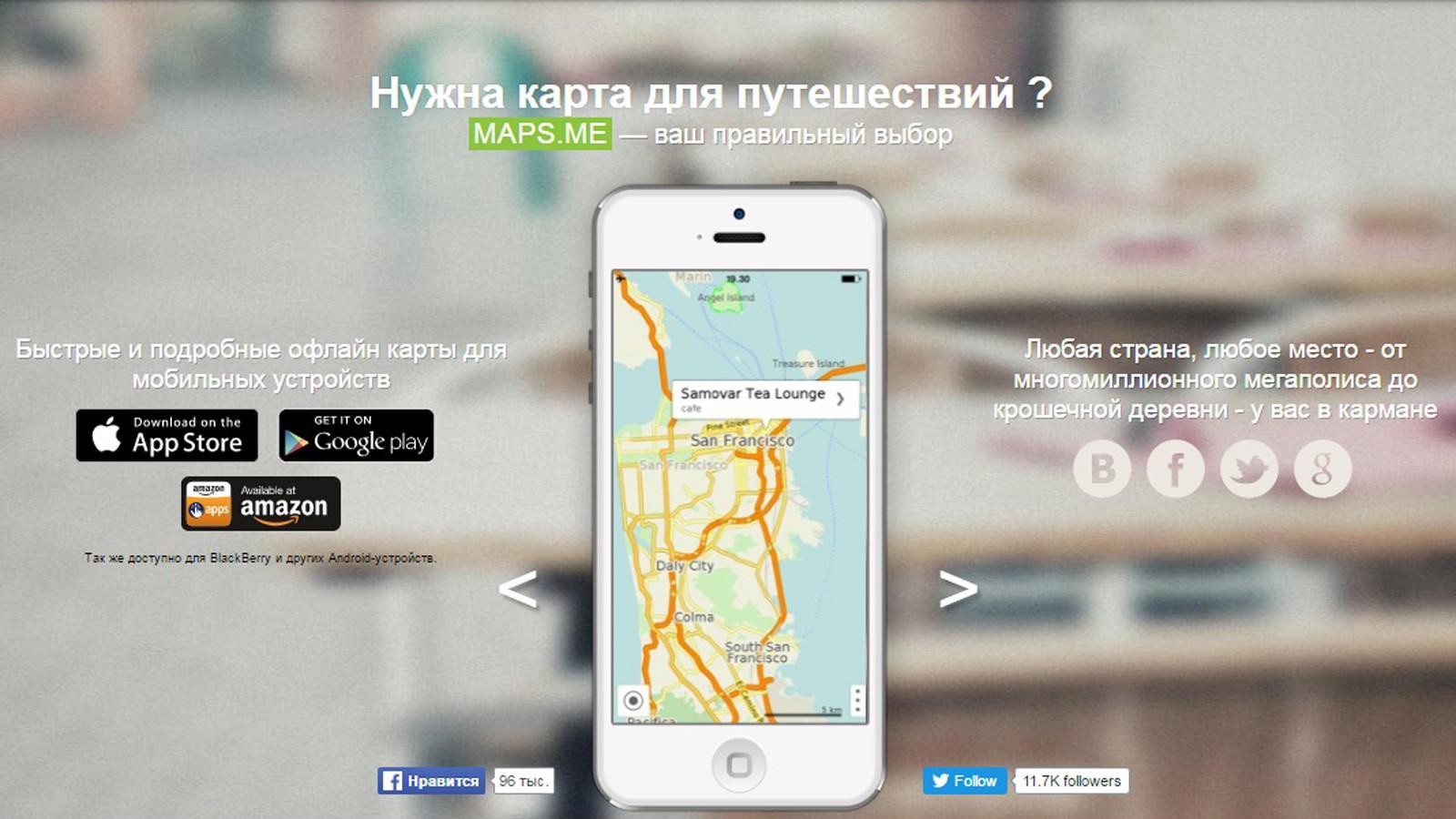 УЯндекс.Навигатора появится соперник отMail.ru Group