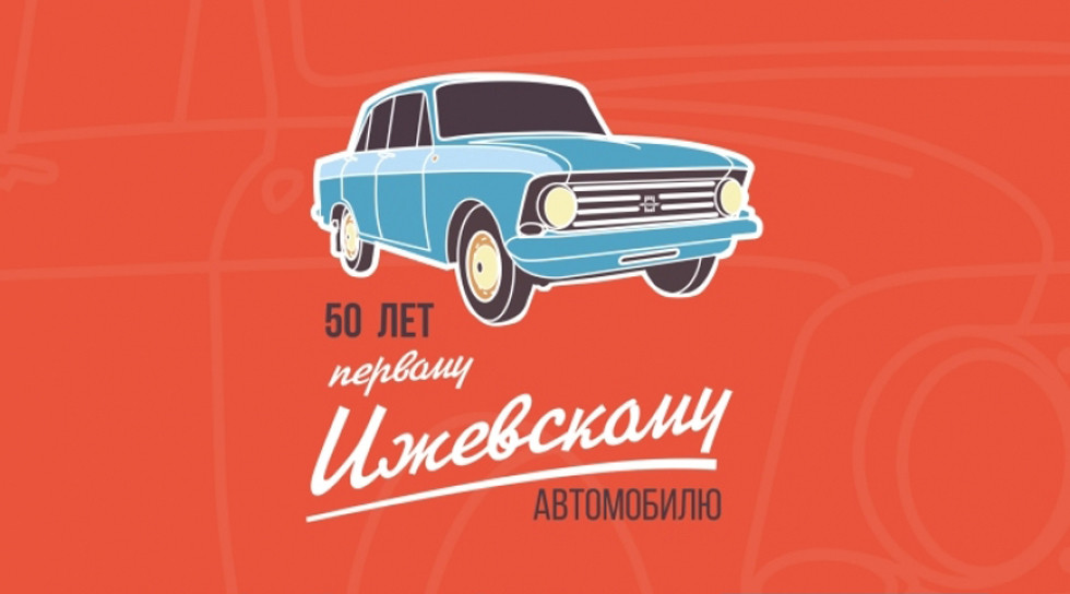 Ижевский автомобильный завод отмечает 50-летие выпуска первого автомобиля