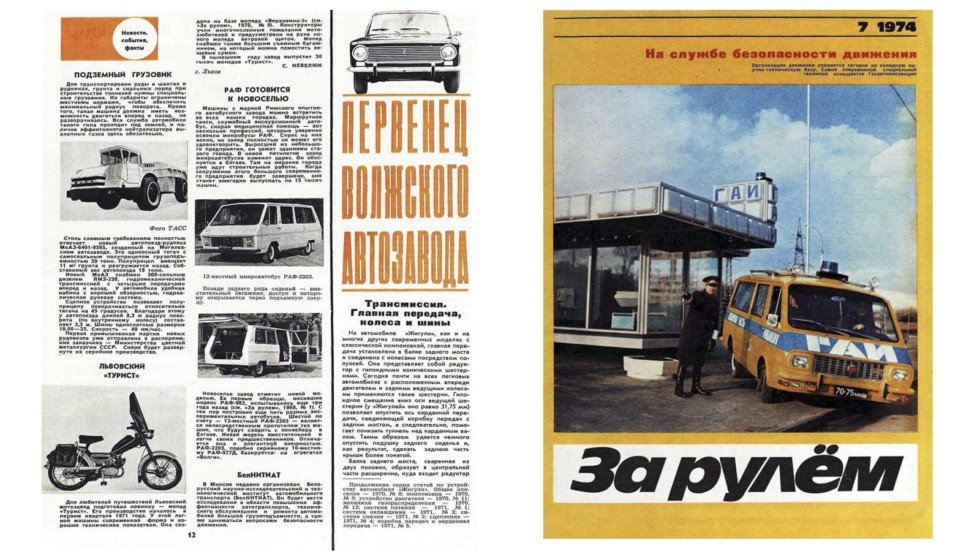 ZR-1973