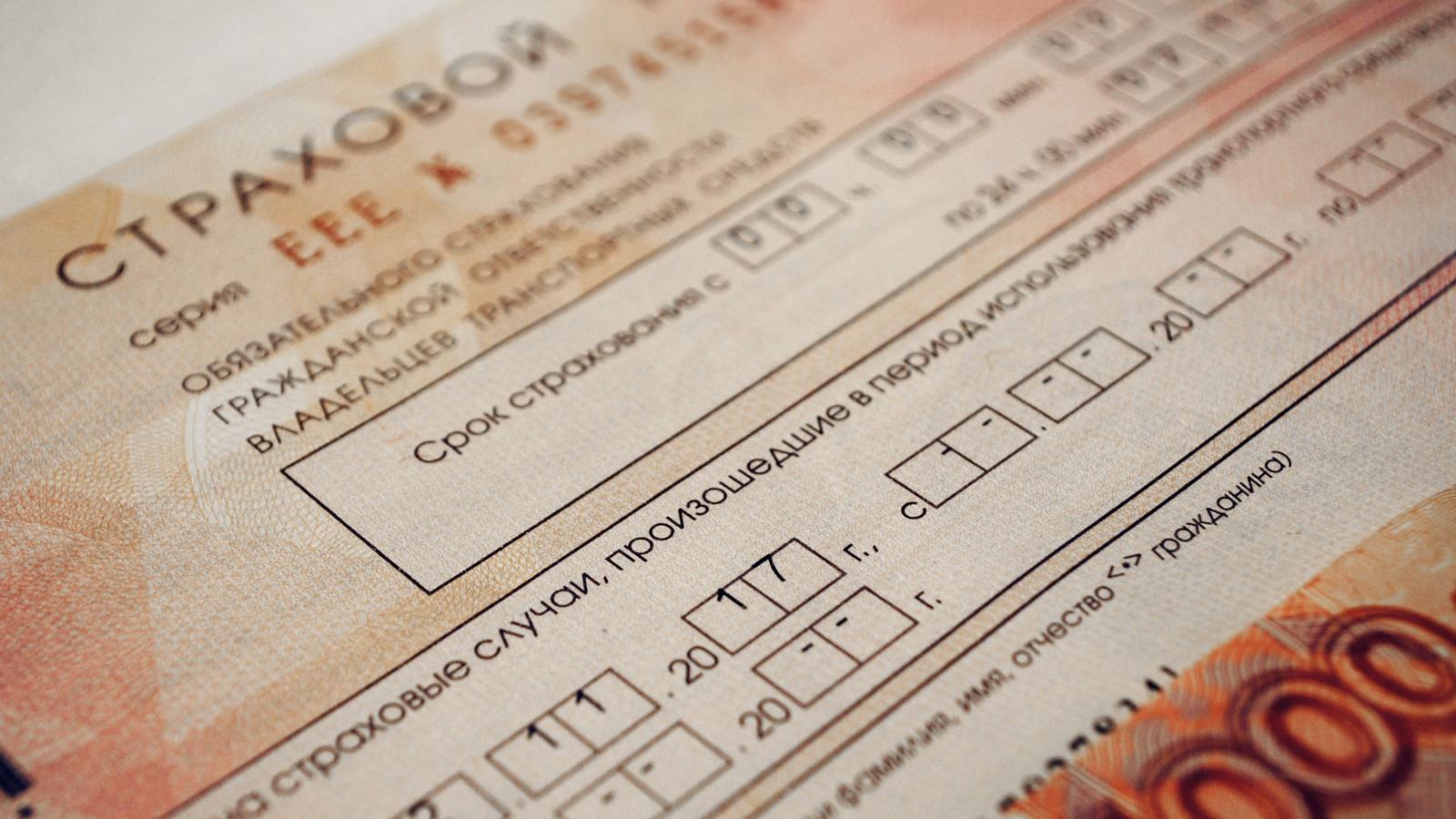 Совет при президентеРФ высказался против— Реформа ОСАГО