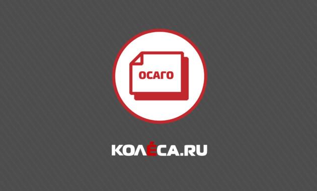 По результатам января выплаты поОСАГО превысили сборы на270 млн руб