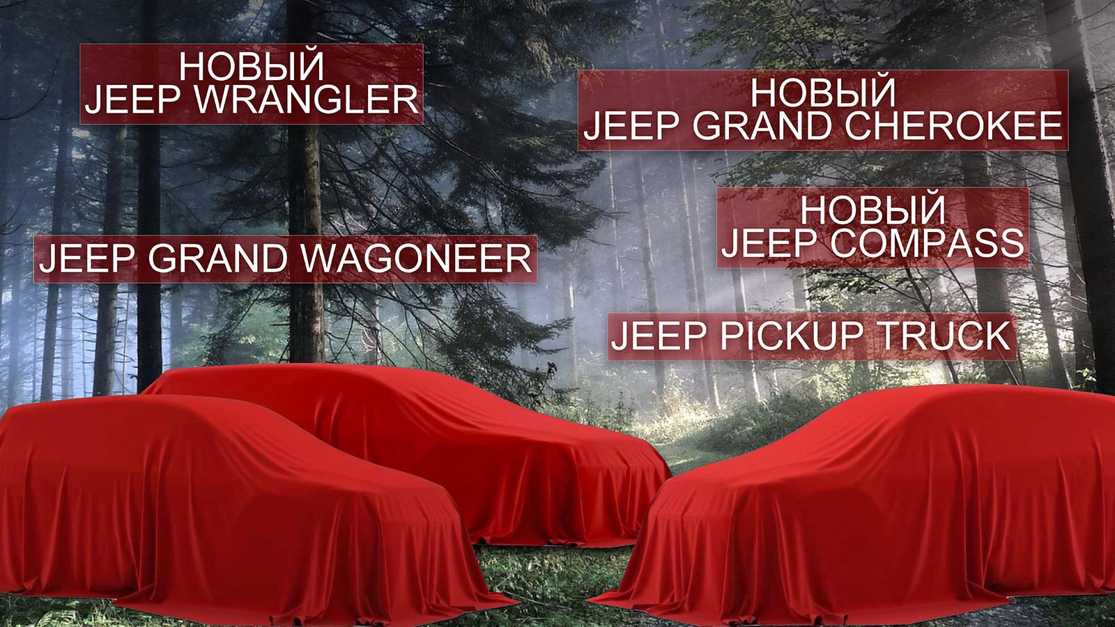В Российскую Федерацию приедет новый вседорожный автомобиль Jeep Grand Cherokee
