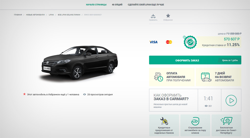 В РФ автомобили Лифан можно приобрести онлайн