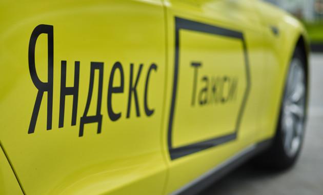 UBS: Приложение «Яндекс.Такси» оказалось вчисле наилучших мировых сервисов