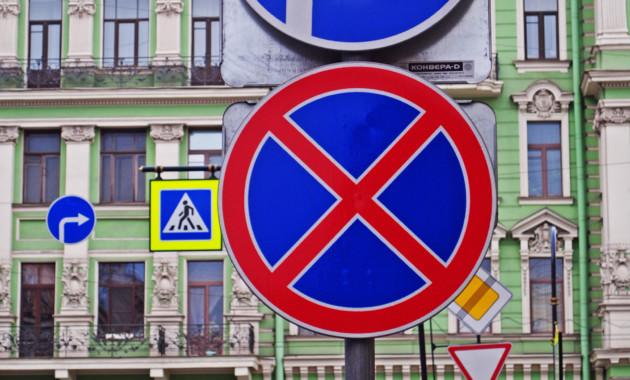 Всуд подали иск наотмену вправилах знака «Остановка запрещена»