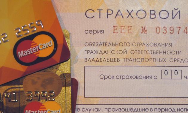 В российской столице запустили онлайн-сервис пооформлению электронных полисов ОСАГО