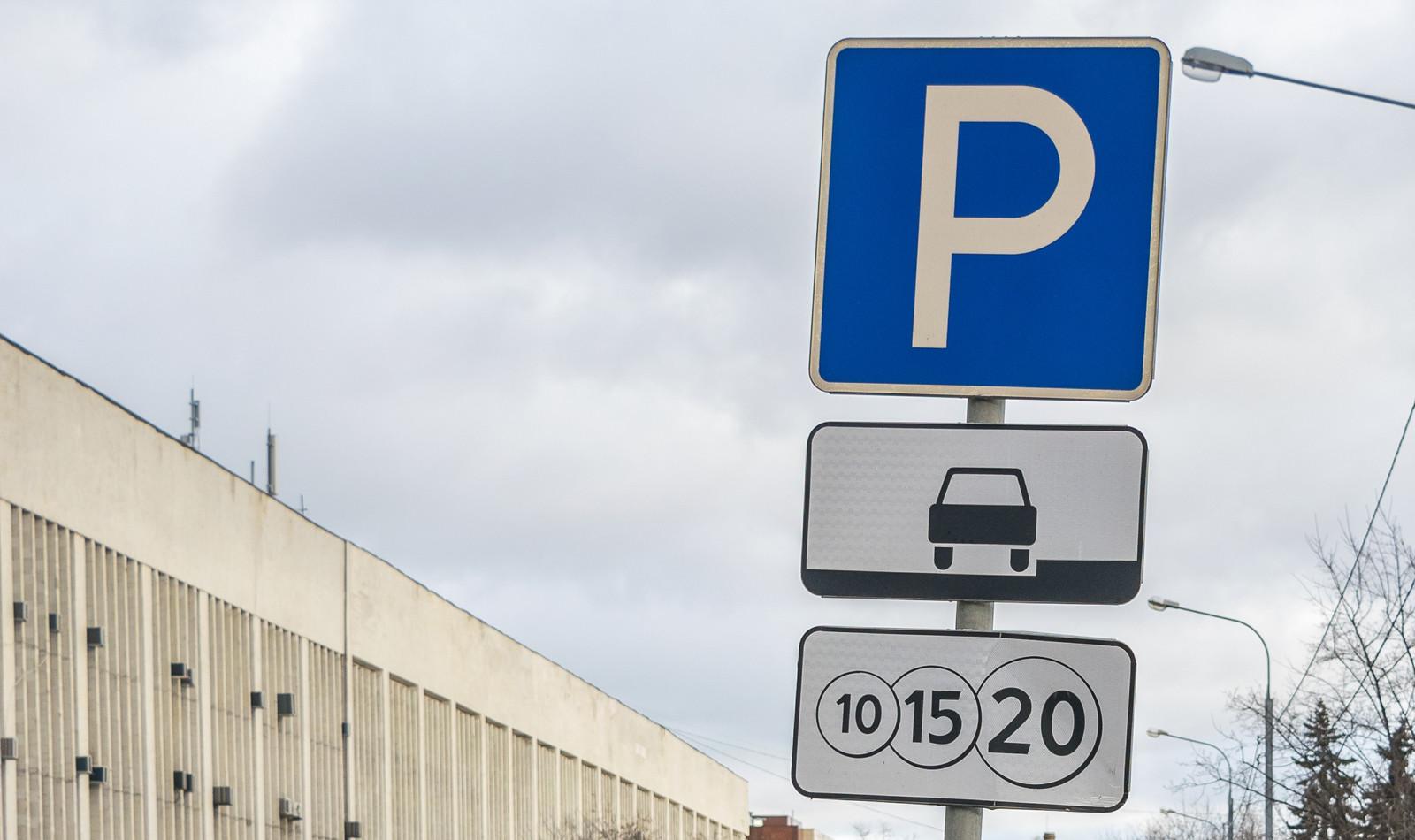 Росстандарт проверит мобильные камеры, фиксирующие нарушения парковки