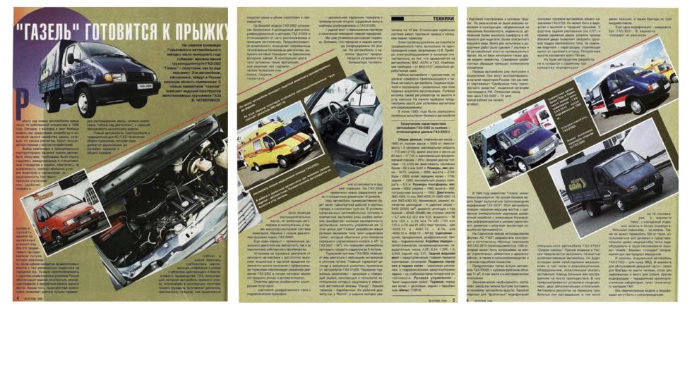 В дальнейшем новые модификации регулярно освещались в российских автомобильных СМИ