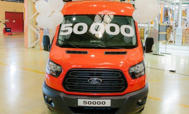 В РФ выпущен 50-тысячный Форд Transit