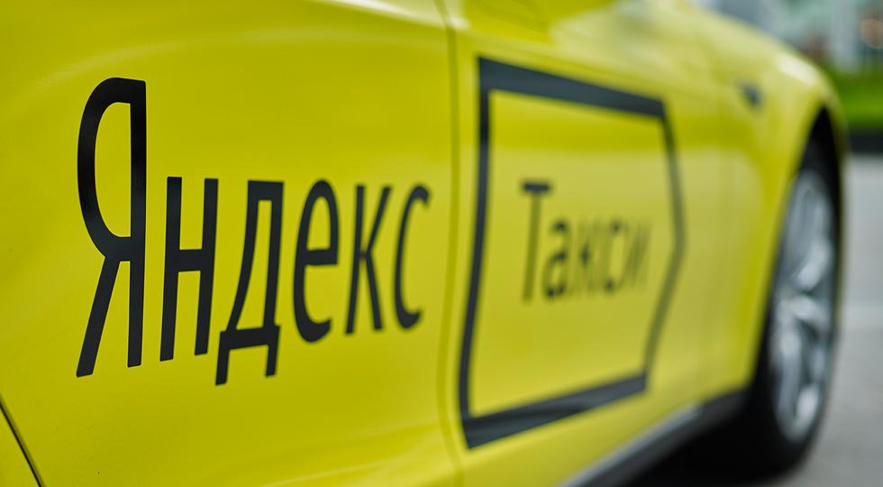 Пассажиры «Яндекс.Такси» по всей России теперь застрахованы