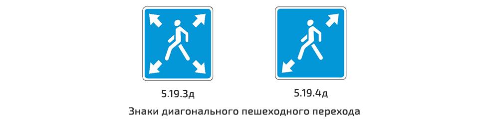11_диаг-пеш-перех