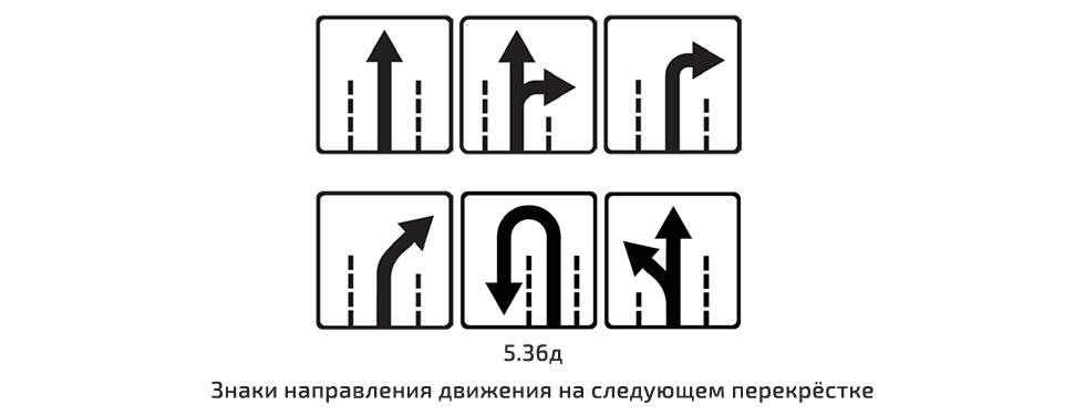13_знак-направления-на-след-перекрёстке