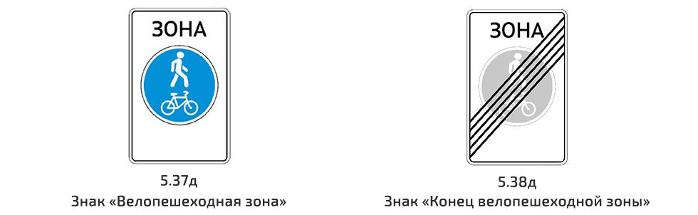 14_велопешех-зона