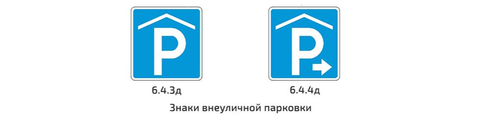 16_внеулич-парковк