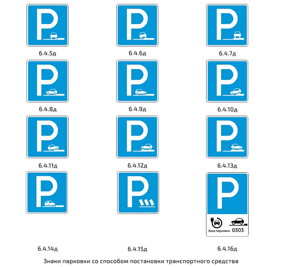 17_знаки-парковки
