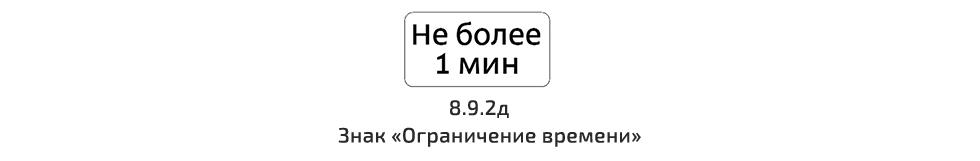 20_огранич-времени