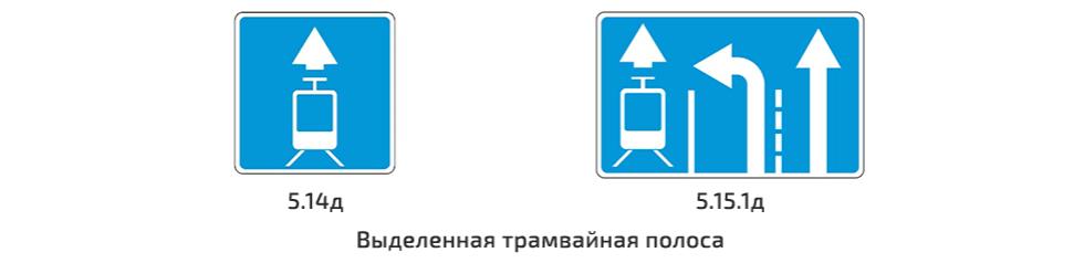 5_выделенная-трамвайная-полоса