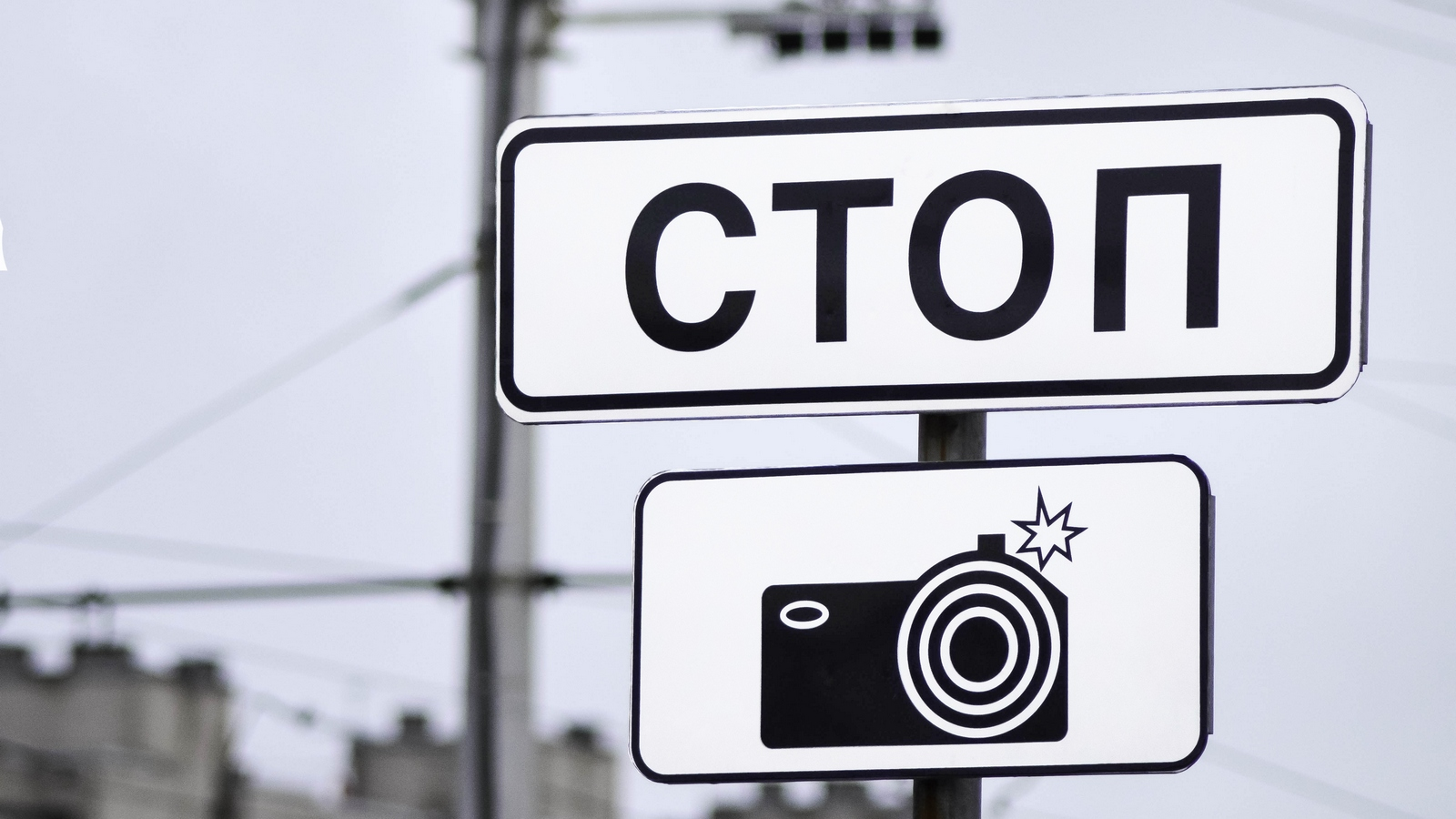 "Traffic signs warning for for speed camera and inscription ""Stop"" in Russian"