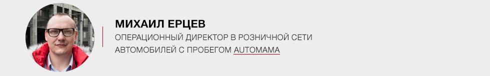 osoboe_mnenie_mikhail_ercev_automama