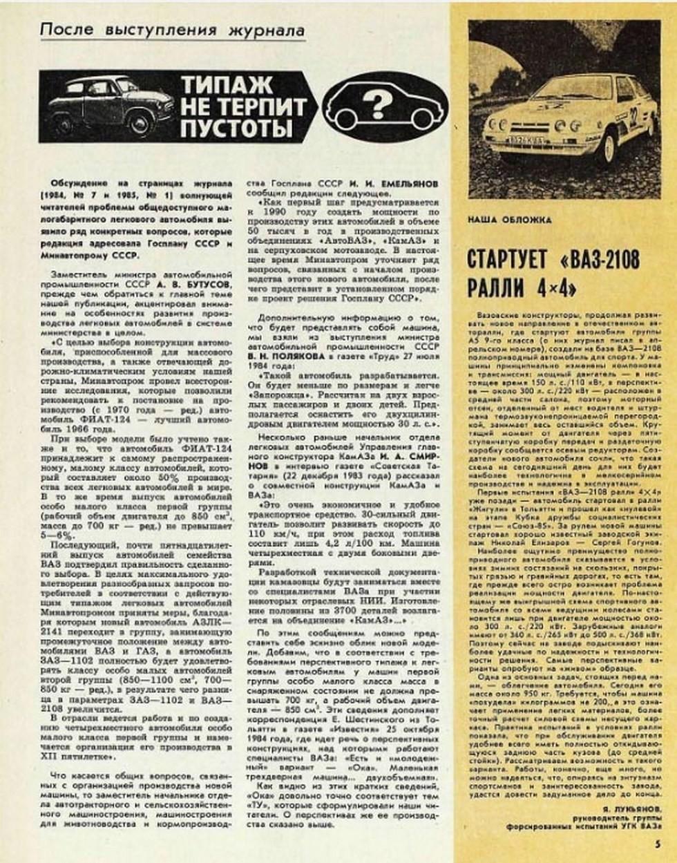 журнал За рулем