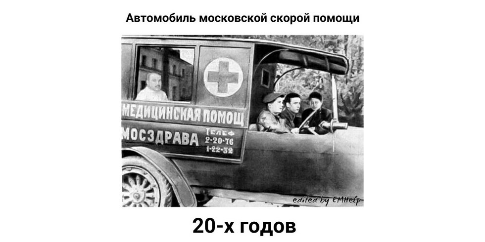 Скорая в Москве в начале 20-х