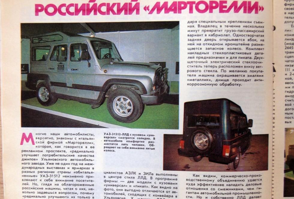 автожурнал про УАЗ