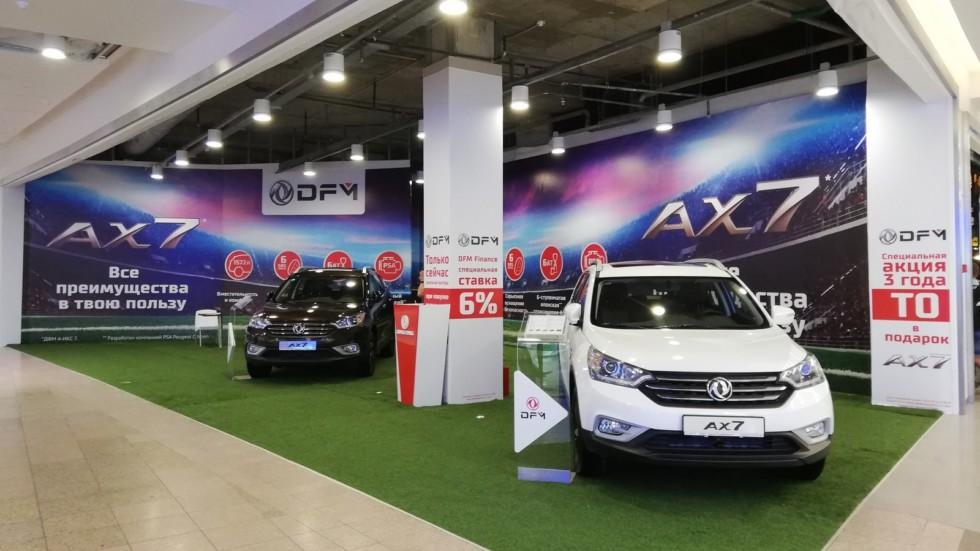 DFM AX7 MEGA Showroom