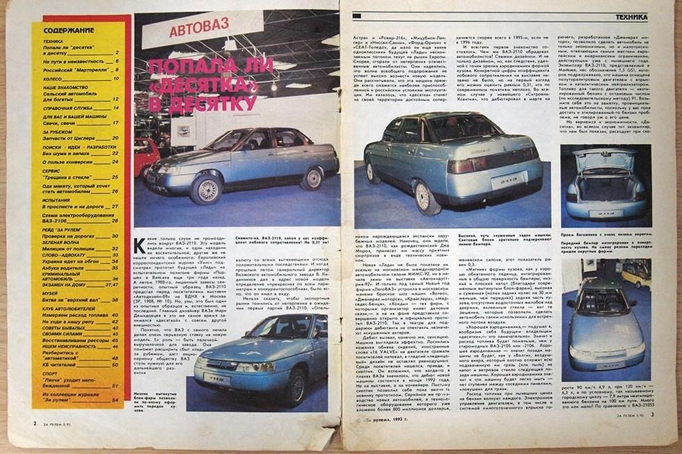 журнал За Рулем за 1993 год