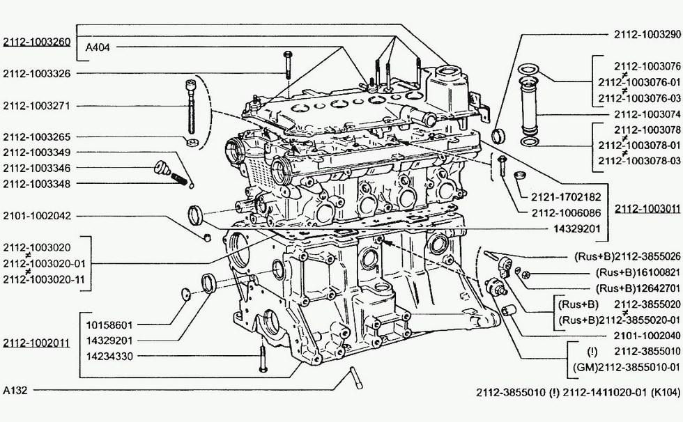 головка двигателя