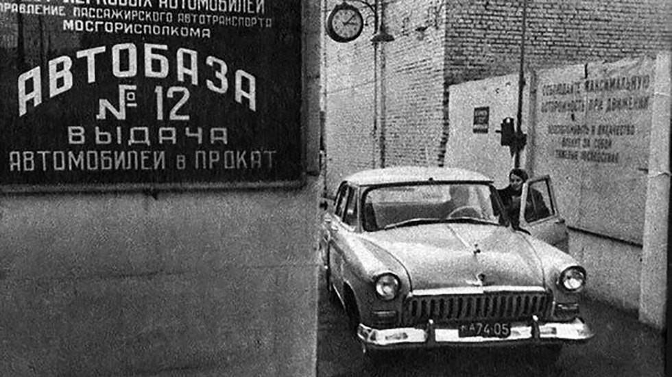 прокат автомобилей СССР