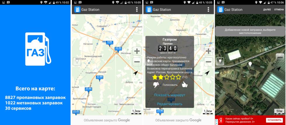 приложение Gas Station