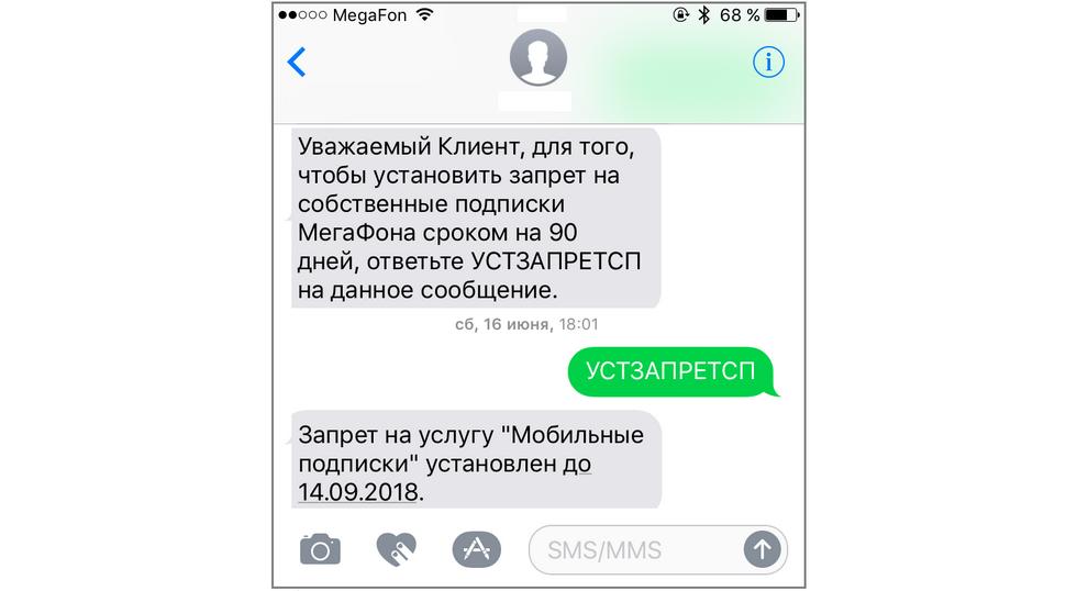 Мобильные смс знакомства gsm прочитать бесплатно знакомства с объявлениями мужчин