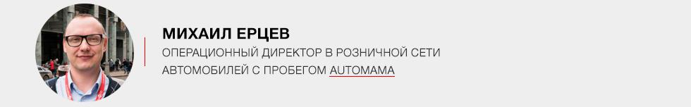 osoboe_mnenie_mikhail_ercev_automama-1-980x0-c-default
