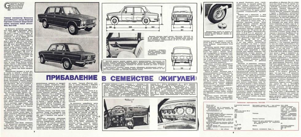 ZR-1973-1
