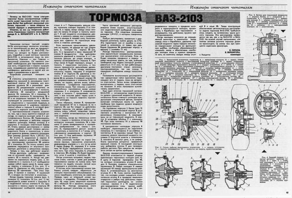 В журнале «За Рулём» уже в сентябре 1974 года опубликовали материал, где инженеры ВАЗа подробно рассказывали про особенности конструкции тормозной системы ВАЗ-2103