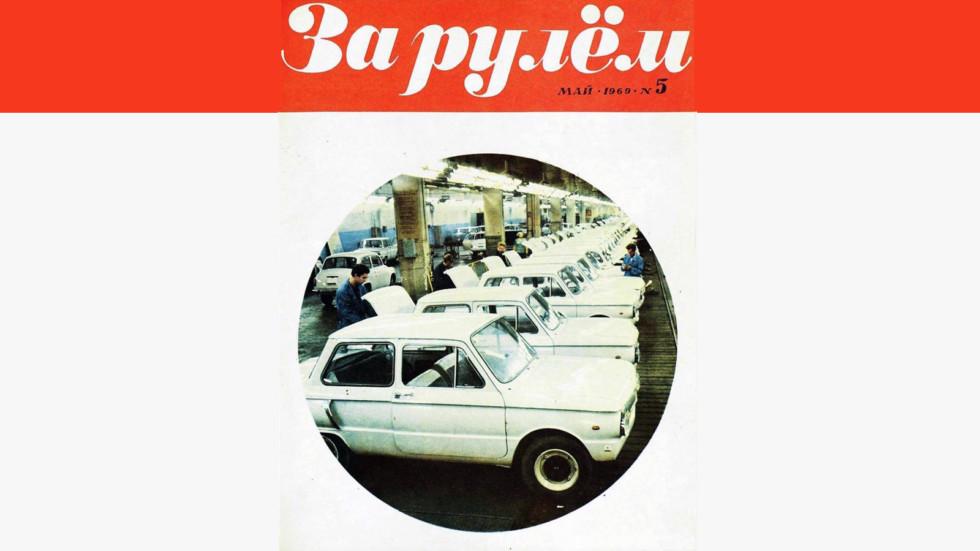 Журнал «За Рулём»