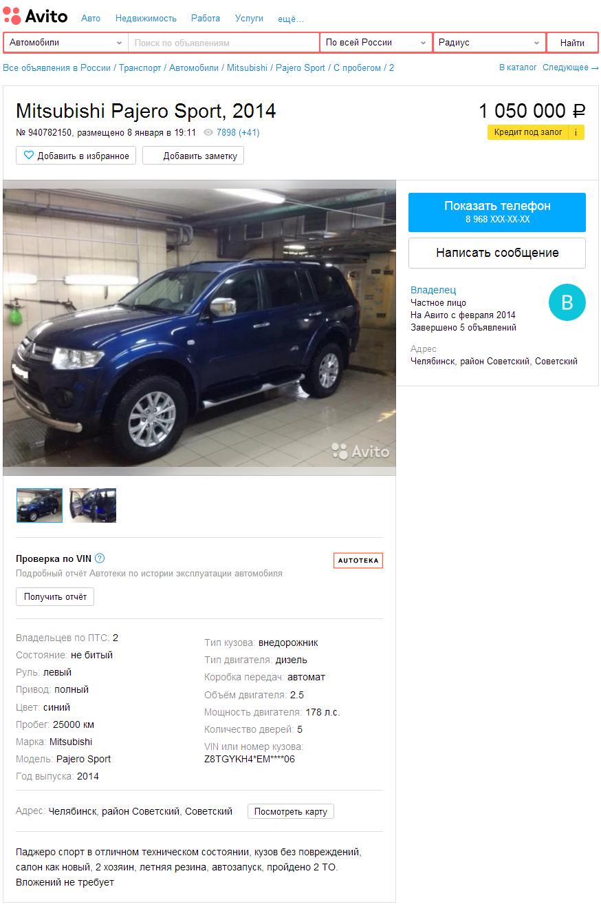 объявление о продаже Mitsubishi Pajero Sport II