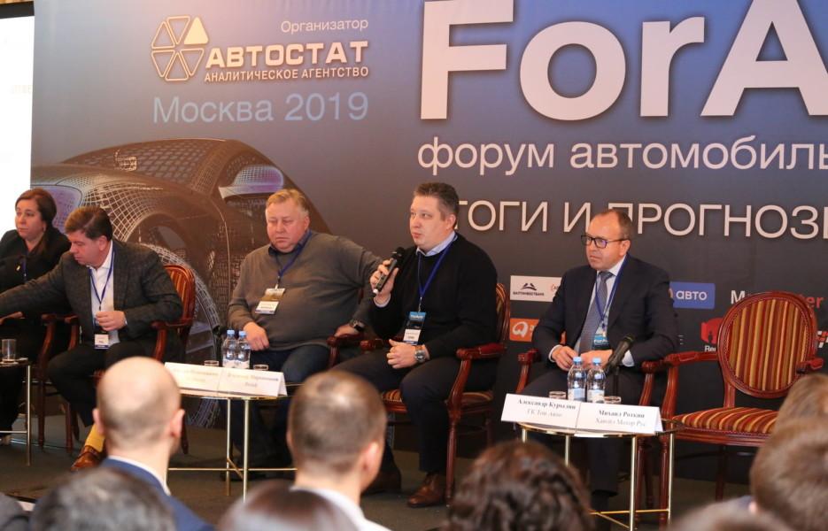 Форум автобизнеса «ForAuto – 2019»: итоги и прогнозы российского авторынка