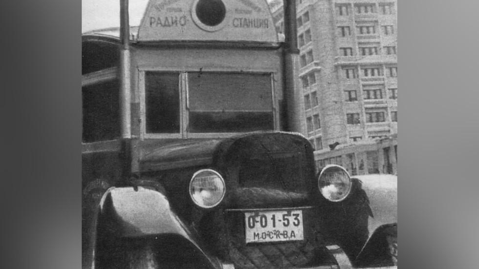 1934-Москва-авто-2