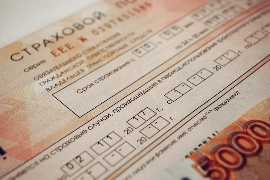 Российские автовладельцы заметили, что полисы ОСАГО подешевели