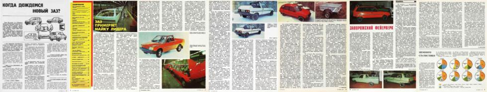 ZR-1992-07