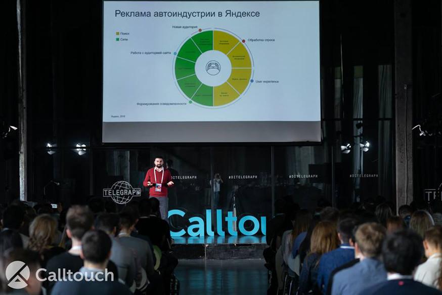 Calltouch и Marketcall провели самое масштабное отраслевое мероприятие в сфере авто