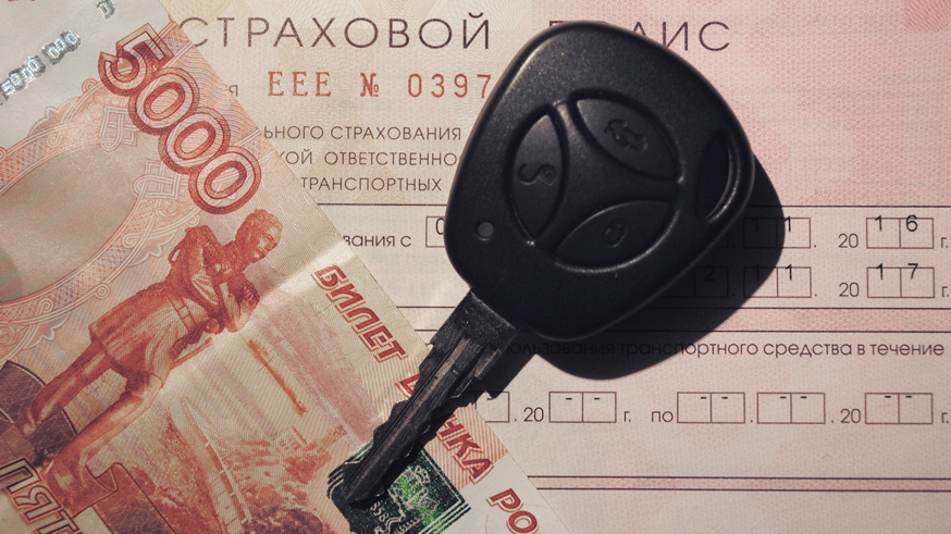 Полис ОСАГО подешевел примерно на 300 рублей