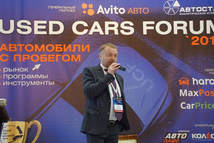 Форум автобизнеса «Used Cars Forum – 2019»: автомобили с пробегом. Рынок, программы, инструменты
