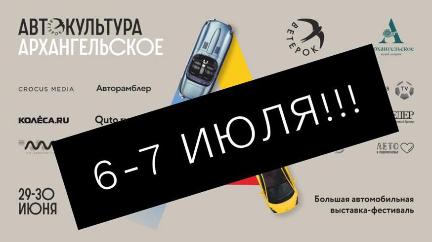 Выставку-фестиваль «Автокультура» перенесли на первые выходные июля