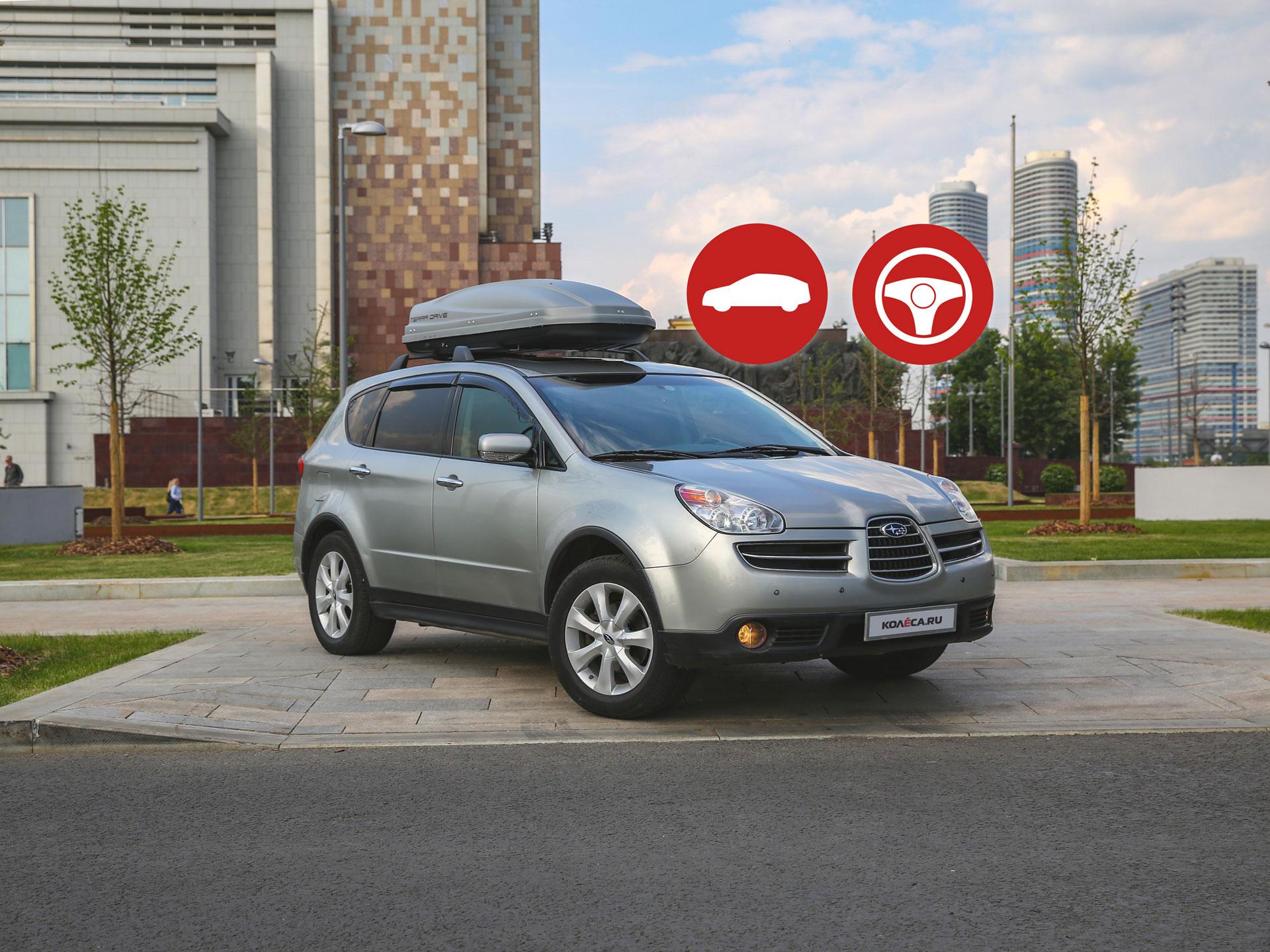 Subaru Tribeca с пробегом: радости оцинковки и коварный блок управления двигателем
