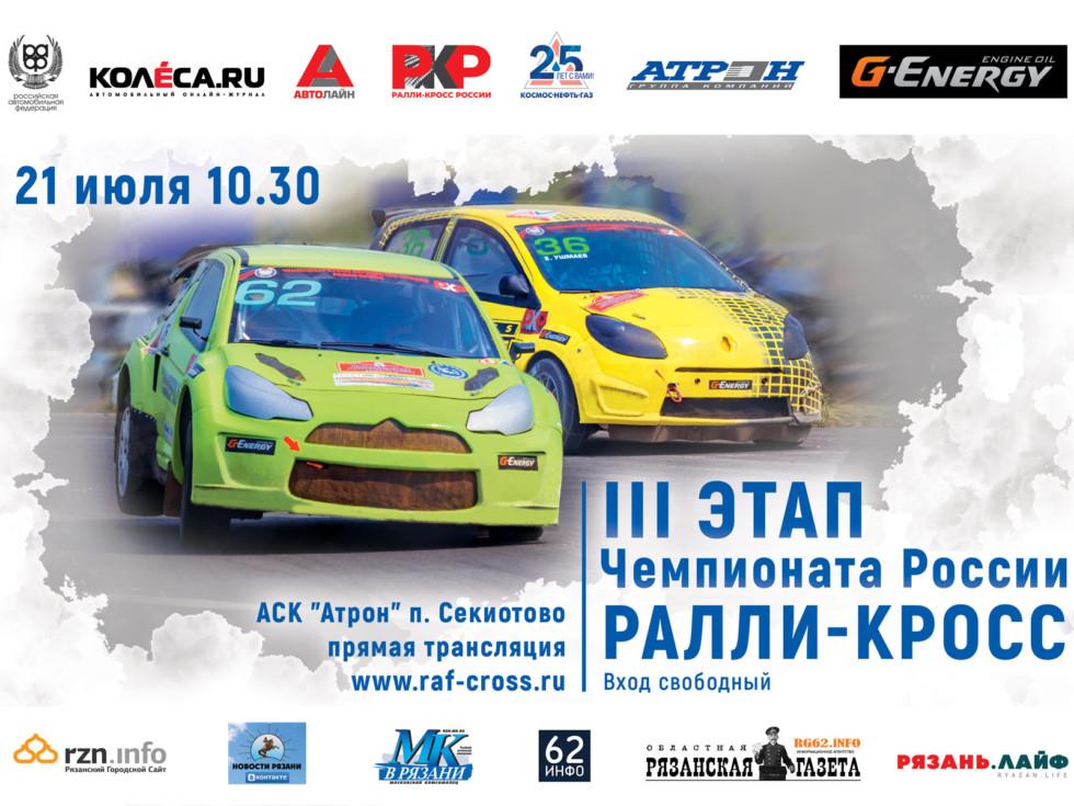 III этап Чемпионата России по ралли-кроссу в Рязани 20-21 июля
