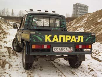 "ВАЗ-2346 ""Капрал"""